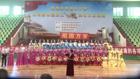 庆祝中华人民共和国成立70周年 钦南区离干部激情唱响《我和我的祖国》