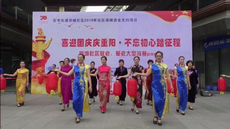 石羊府城社区七十周年国庆活动