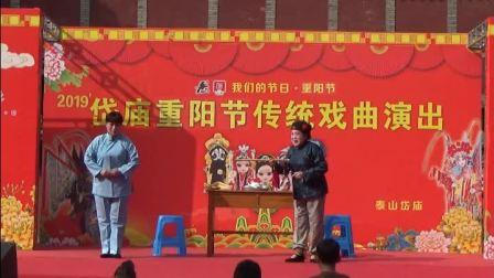 2019岱庙重阳节传统戏曲演出(演出单位 泰山区戏剧家协会)2019年10月7日