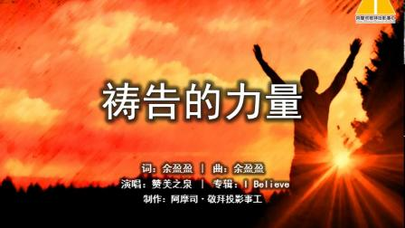 祷告的力量(演唱:赞美之泉丨专辑:I Believe)-阿摩司·敬拜投影事工