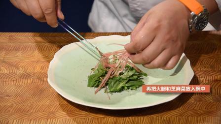 烹饪食谱:帕尔玛火腿配橄榄油芝麻沙拉