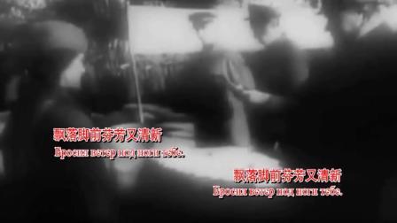 走过木桥(苏联歌曲)(依然 独唱)中文翻唱