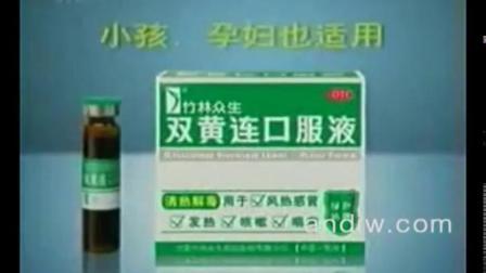 太龙药业 竹林众生牌口服液系列广告 2002