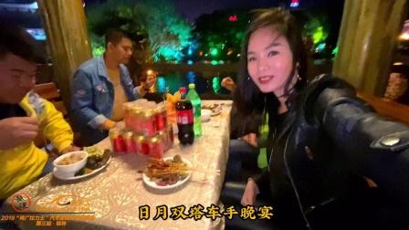 EmmaKiro黄梁燕2019年10月两广桂林站车手晚宴视频
