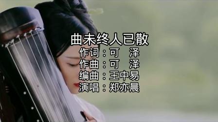 【新歌推荐】曲未终人已散 - 郑亦晨 (男声版)  2019唯美动听网络情歌. KTV版