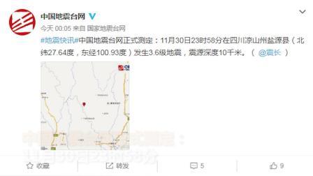 凉山州盐源县发生3.6级地震 震源深度10千米