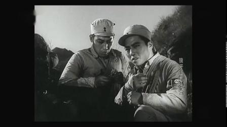 老电影《狼牙山五壮士》1958