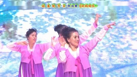 集贤县2020百姓春晚节目鲜族舞《祝妈妈长寿》