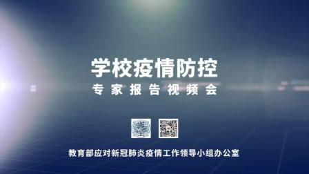 教育部学校疫情防控专家报告视频会 04202020