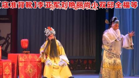 曲剧【寇准背靴】河南省曲剧团风度翩翩的视频剪辑