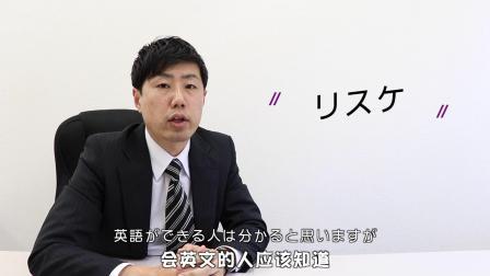 """【商务日语】在日本公司""""NR""""是什么意思?"""