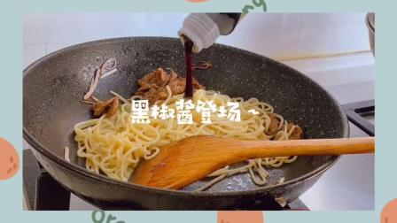 家庭版黑椒意面教程优酷吃货节厨艺大赏