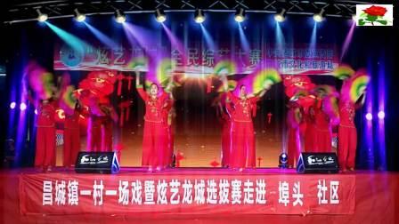 好心情蓝蓝广场舞原创团队版十六人变队[中华炫起来】演示 蓝蓝团队