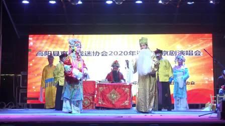 2020年迎双节京剧演唱会