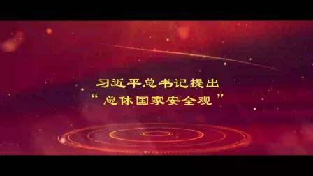 中国人民银行黑山县支行国家安全宣传片