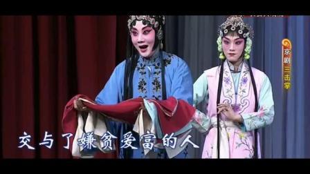 京剧《三击掌》周婧 颜世奇主演 2016