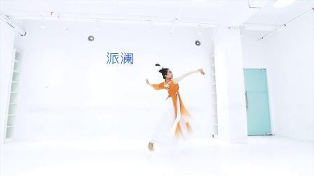 古典舞蹈 情字难
