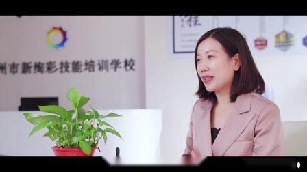 荆州市新绚彩职业培训学校宣传片