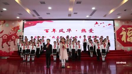 """岳阳楼区东升小学""""百年风华 我是红色小歌手""""—庆六一主题活动"""