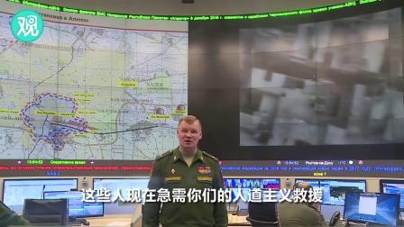俄罗斯国防部嘲讽欧美:我这有难民,检验你们人道主义援助真诚度的时候到了