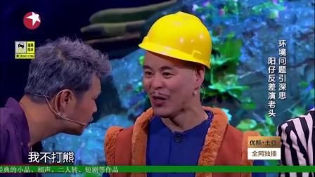 欢乐喜剧人第二季杨树林程野宋晓峰小沈阳小品《老人与山》1080p高清独立版