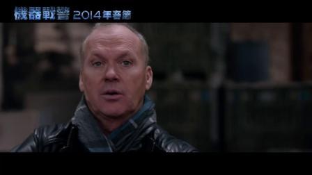 【機器戰警】HD最終版中文電影預告