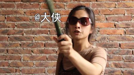 饶客原创视频——龙争虎斗,爆笑来袭!