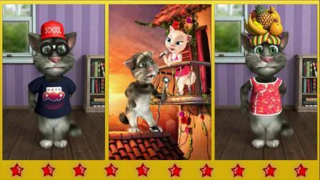 【笑面猫】会说话的汤姆猫8 搞笑笑话内涵段子集锦
