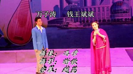 2013级戏校沪剧班沪剧字幕《碧海青天夜夜心-赠玉兔》(万子涛+钱王斌斌)