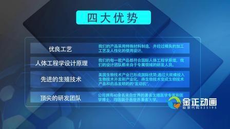 瑞柏生物(中国)宣传片