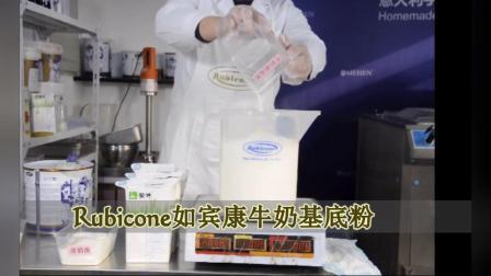 南京美恒手工冰淇淋制作培训