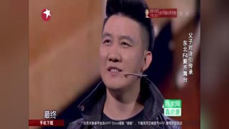 刘能  刘能儿子 爆笑小品《排练》 欢乐喜剧人
