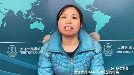 【大洋外语】大洋少儿英语H4A-4沈柯彤的母亲说