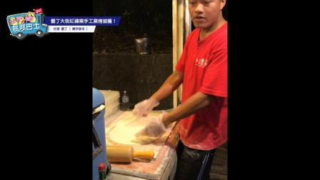 自游邦带你游台湾之 垦丁大街红砖窑手工窑烤披萨!