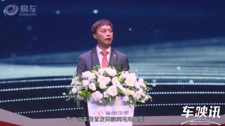 「直击广州车展」发力新能源,东南DX3 EV和电咖 EV1
