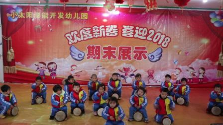 小太阳潜能开发幼儿园期末展示《新年好》