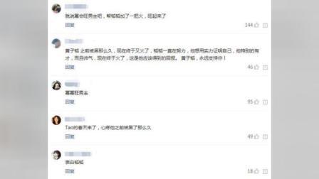 黄子韬如今人气暴涨,力压鹿晗登顶人气榜榜首!网友:春天来了!