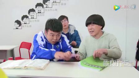 陈翔六点半: 老师上课陪同学玩牌, 被班里女同学发现, 老师大声呵斥