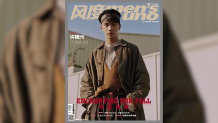 《风度men's uno》8月号封面明星许魏洲