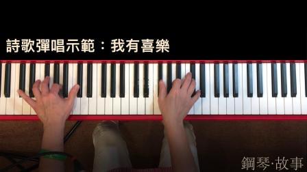 《我有喜乐》Asia for JESUS 约书亚乐团 钢琴弹唱示范 Cover : 张春慧(奶茶)