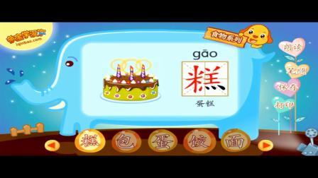 亲宝网亲宝学汉字系列 亲子早教益智 学习食物系列04【游乐园】