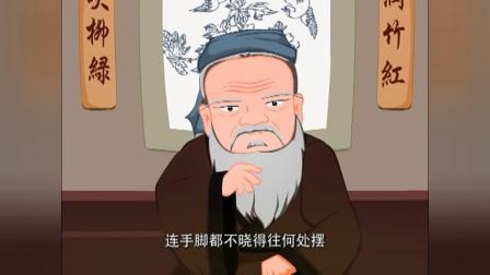 69 孔子的故事(上)