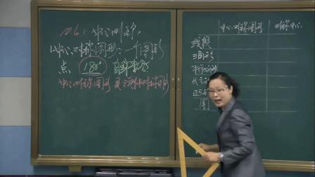 华师大版七年级数学下册第10章轴对称、平移与旋转中心对称-张老师(配视频课件教案)