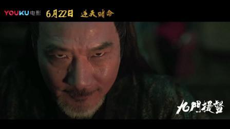 《九门提督》剧情版预告 九门武侠豪士入江湖!