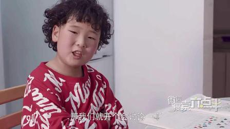 陈翔六点半:小孩训斥大人这!就是搞笑