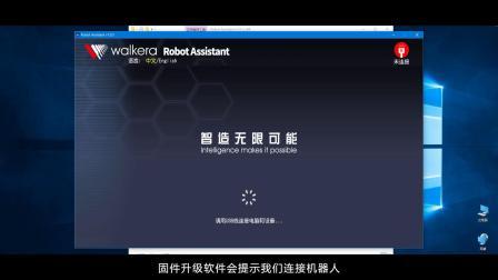 Pamkuu机器人固件升级