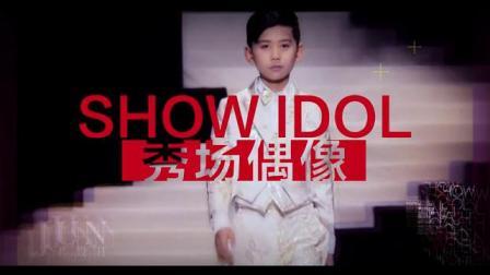 秀场偶像少儿模特品牌定位高端源自法国