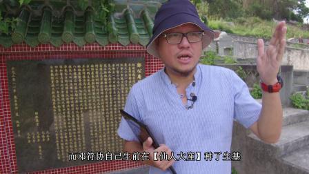骆法丹香港名穴系列【金钟覆火】航拍介绍