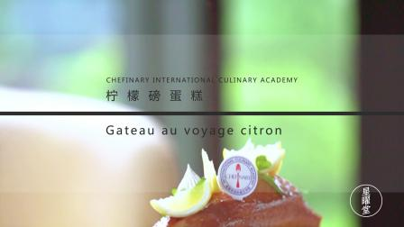 【星曜堂国际厨艺学院】法式西点教学视频——柠檬磅蛋糕