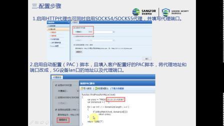 SG_v11.8_功能测试_PAC脚本使用